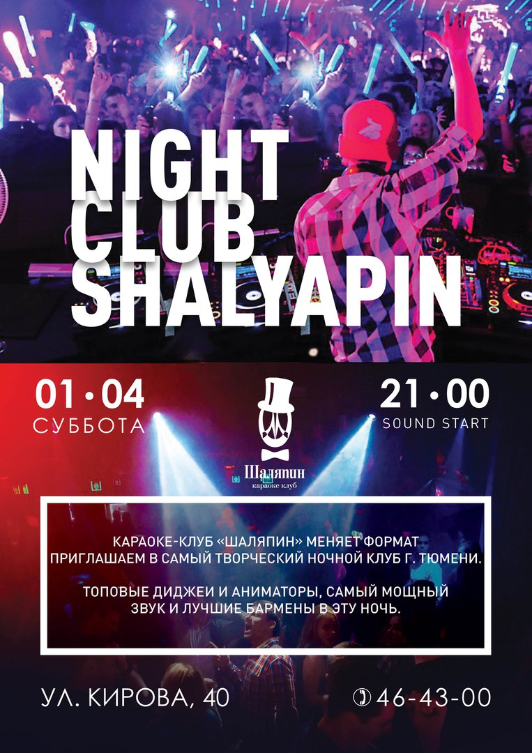 Night club Shalyapin