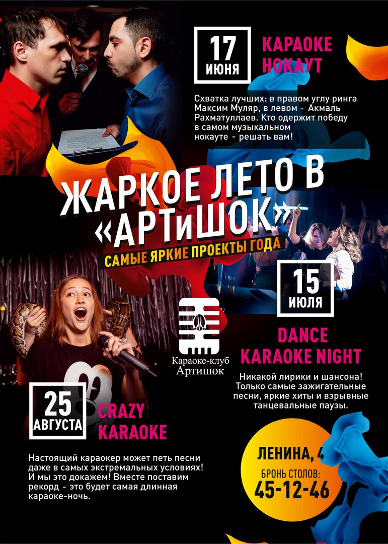 15 июля DANCE KARAOKE NIGHT