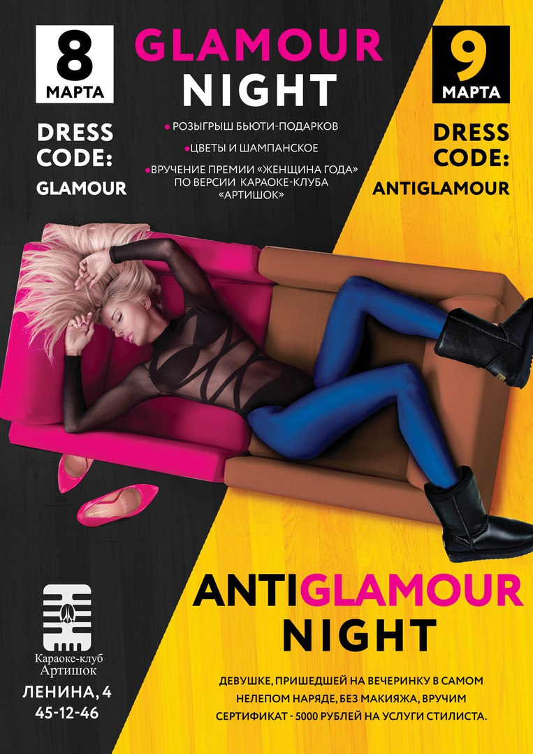 Glamour & Anti-Glamour Night